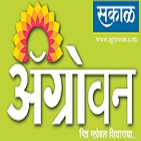 Agrowon - India's First Marathi Agro Daily Newspaper