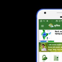 Krushik Android Mobile Application for Farmers, Agribusiness By KVK Baramati